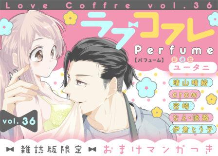 ラブコフレ vol.36 perfume